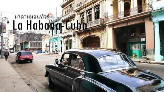 """""""มาดามมอนทัวร์"""" บินเดี่ยวเที่ยวคิวบา """"กรุงฮาวานา"""" ดนตรี สถาปัตยกรรม และวิถีชีวิตที่ไม่เคยเปลี่ยน"""