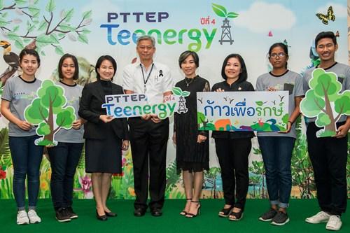 """ปตท.สผ.เดินหน้าสร้างเยาวชนนักอนุรักษ์ PTTEP Teenergy ปีที่ 4 """"ก้าวเพื่อรักษ์"""""""