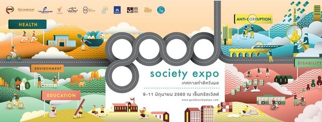"""ชวนคนไทยทำดี หวังผล  กับ """"ตัวจริง""""ภาคสังคม ภาคประชาชนกว่า 80 องค์กร ร่วมจัด """"Good Society Expo"""" 9-11 มิ.ย.นี้"""
