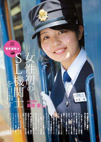 สนุกกับรถไฟญี่ปุ่น (2)