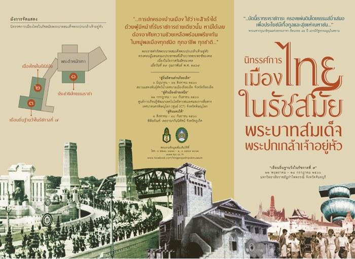 """""""เมืองไทยในรัชสมัยพระบาทสมเด็จพระปกเกล้าเจ้าอยู่หัว"""" นิทรรศการเคลื่อนที่  ณ มหาวิทยาลัยราชภัฏรําไพพรรณี"""
