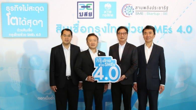 """บสย.ควงแบงก์กรุงไทยเปิดตัวสินเชื่อ """"กรุงไทยช่วย SME 4.0"""" ดอกเบี้ยต่ำเพียง 4%"""