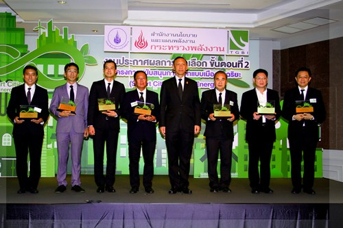 กระทรวงพลังงาน ร่วมกับมูลนิธิอาคารเขียวไทย ประกาศ 7 โครงการที่เข้ารอบการคัดเลือกในขั้นตอนที่ 2