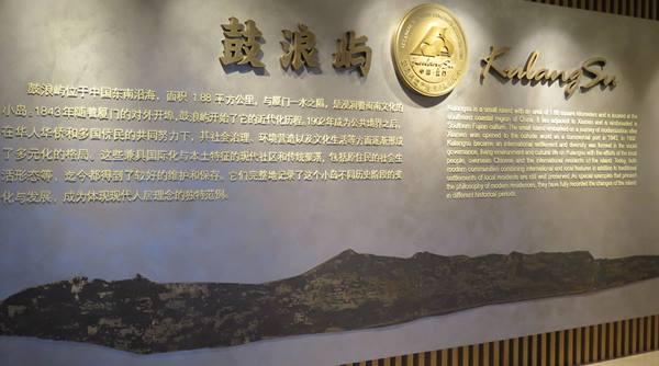 ป้ายแนะนำพิพิธภัณฑ์ประวัติศาสตร์และวัฒนธรรมโกหล่องซู (ภาพ MGR ONLINE)
