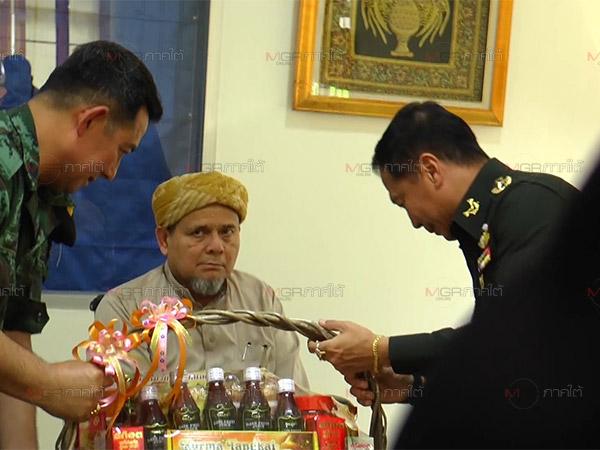 แม่ทัพ 4 มอบเครื่องบริโภคแก่จุฬาราชมนตรี และประธานคณะกรรมการอิสลามประจำ จ.สงขลา