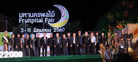 เปิดแล้ว! งานมหานครผลไม้ FRUITPITAL FAIR 2017 ที่จังหวัดจันทบุรี
