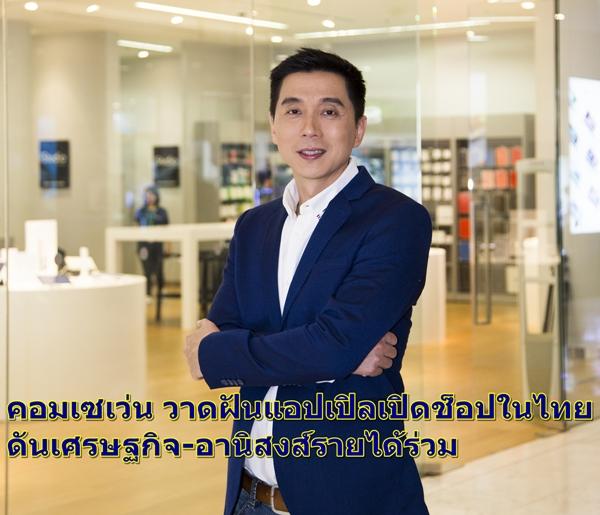คอมเซเว่น วาดฝันแอปเปิลเปิดช็อปในไทย ดันเศรษฐกิจ-อานิสงส์รายได้ร่วม