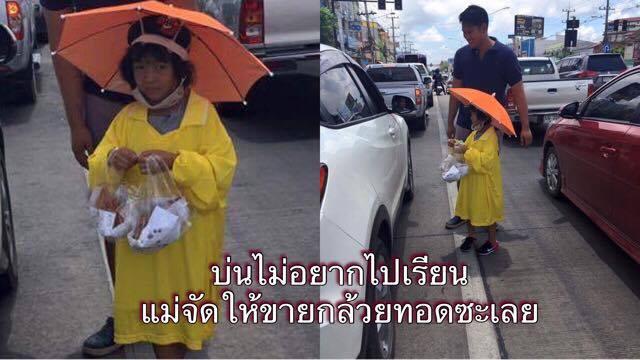 ไม่อยากไปโรงเรียนใช่ไหม จับขายกล้วยแขกซะให้เข็ด!