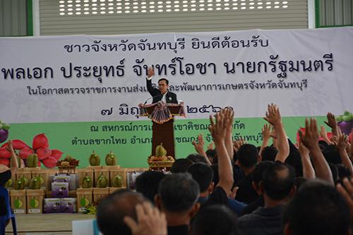 นายกรัฐมนตรี ติดตามความคืบหน้าเกษตรแปลงใหญ่ ผลไม้จันทบุรี