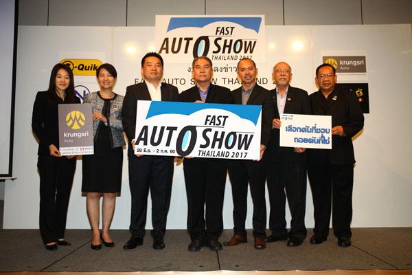 FAST AUTO SHOW THAILAND 2017 ชูจุดขายศูนย์กลางพบปะแบบครบวงจร ด้วยแนวคิด 'เลือกคันที่ชอบ ถอยคันที่ใช่'