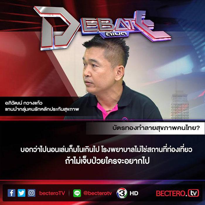 ภาพจากเพจ bectero.tv