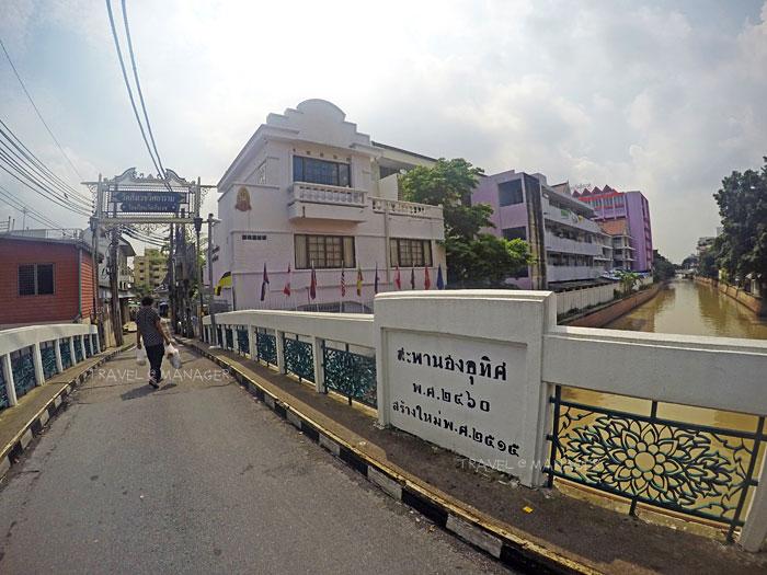 ข้ามสะพานฮงอุทิศไปบ้านดุริยประณีต