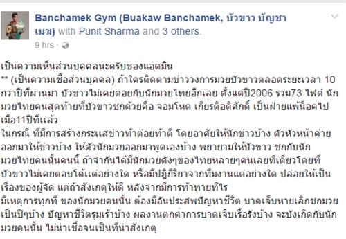 """ไม่อยากชกคนไทย? แอดมินเพจเผยใครท้าชก """"บัวขาว"""" มักมีอันเป็นไป"""