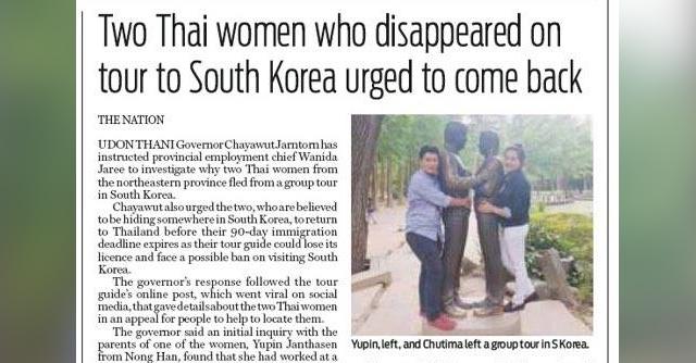"""อายไหม? โดดทัวร์กิมจิไปลอบทำงาน """"บอร์ดเกาหลี"""" ชี้เงินเดือนไทยต่ำ-เหลื่อมล้ำ ต้องหนีมาอยู่ที่นี่"""