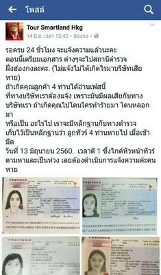 อีกแล้ว!สาวอุดรฯหนีทัวร์ที่ฮ่องกง บ.ทัวร์แจ้งความคนหาย