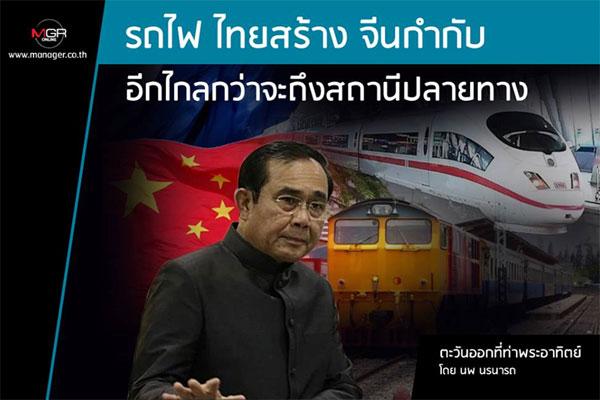 รถไฟ ไทยสร้าง จีนกำกับ อีกไกลกว่าจะถึงสถานีปลายทาง
