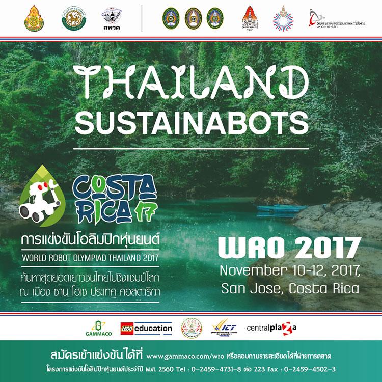 ม.รังสิต ร่วมกับ บ.แกมมาโก้ และ สพฐ. เป็นเจ้าภาพจัดโครงการแข่งขันโอลิมปิกหุ่นยนต์ ประจำปี 2560 รอบชิงชนะเลิศประเทศไทย