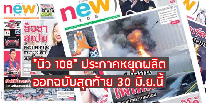 """หนังสือพิมพ์แจกฟรี """"นิว 108"""" ประกาศหยุดผลิต ออกฉบับสุดท้าย 30 มิ.ย.นี้"""