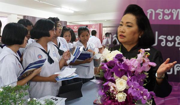 """ก.แรงงานปั้น """"คนไทย 4.0"""" รุกแนะแนวอาชีพ-ค้นหาความถนัดตั้งแต่ """"ประถม-มัธยม"""""""