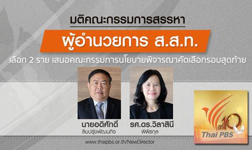 เรื่องวุ่นๆ ที่ไทยพีบีเอสคงต้องใช้ยาชวนป๋วยปี่แปกอช่วย