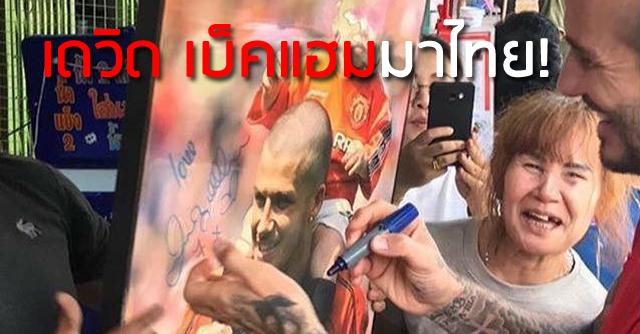 """ติดดินสุดๆ! รวมภาพ """"เบ็คแฮม"""" ขวัญใจแฟนผีแดงชาวไทยปรากฎตัว"""