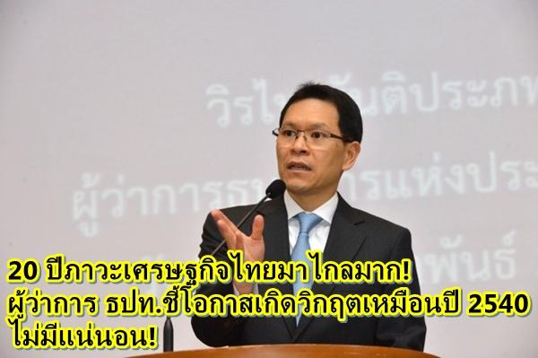 20 ปีภาวะเศรษฐกิจไทยมาไกลมาก! ผู้ว่าการ ธปท. ชี้โอกาสเกิดวิกฤตเหมือนปี 2540 ไม่มีแน่นอน!