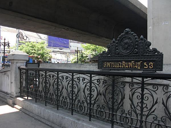 สะพานเฉลิมพันธุ์ ๕๓ ในปัจจุบัน