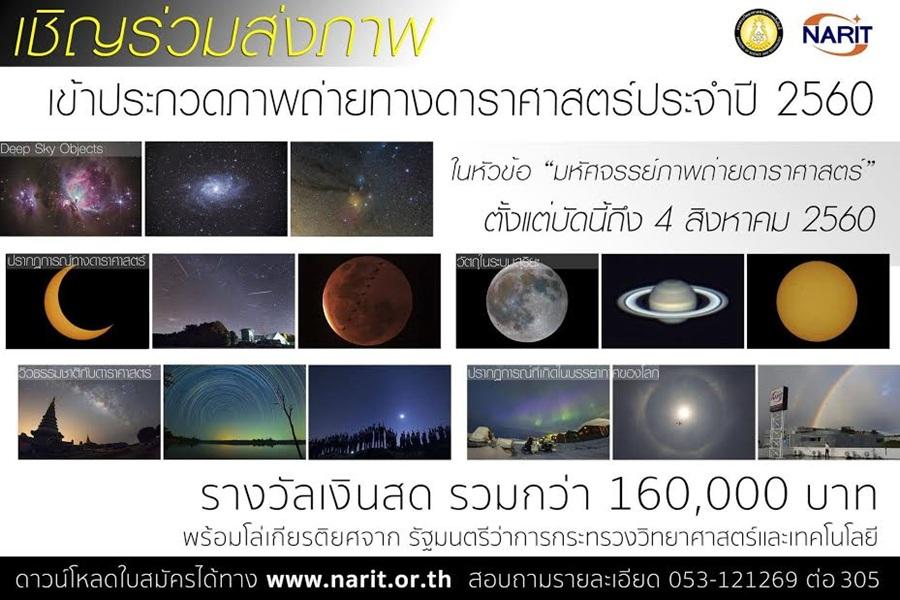 ได้เวลาปล่อยของ ส่งภาพเข้าประกวดภาพถ่ายดาราศาสตร์ประจำปี 2560 กันแล้ว