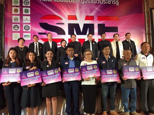 ก.อุตฯ ร่วมกับหน่วยงานหนุน SME ลงพื้นที่ ระเบียงศก.ส่งเสริมการค้าชายแดน
