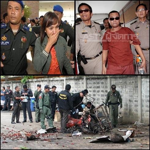 (บน) โฉมหน้าจำเลยคดีวางระเบิดพรรคภูมิใจไทย (ล่าง) สภาพที่เกิดเหตุระเบิด