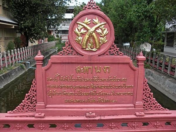 สัญลักษณ์ของสะพานงา