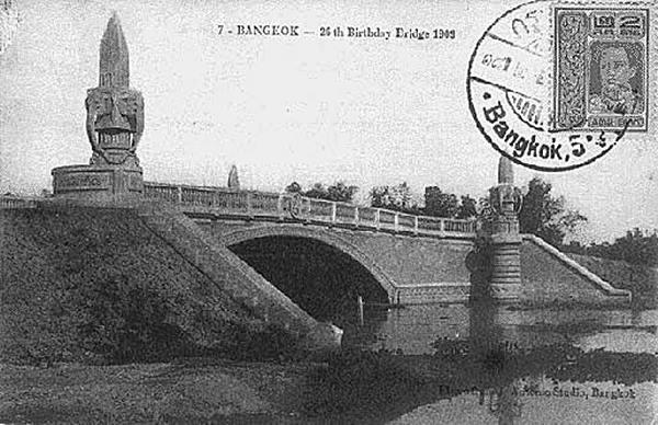 สะพานพระรูปกับสะพานชุดเดียวกันข้ามคูวัดเบญจมบพิตร