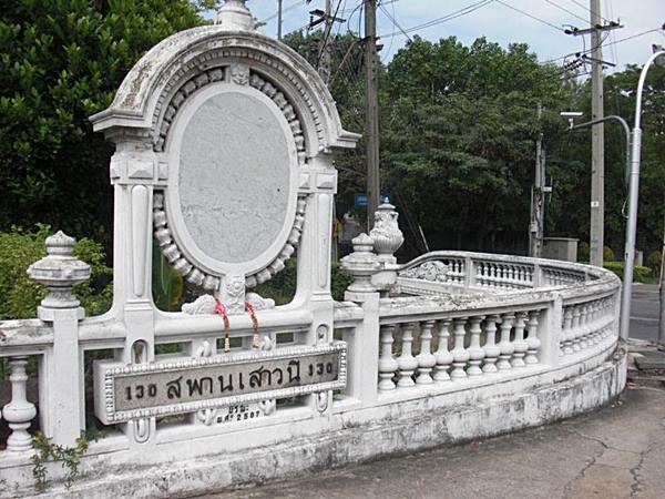 แผ่นป้ายสัญลักษณ์ของสะพานถ้วย
