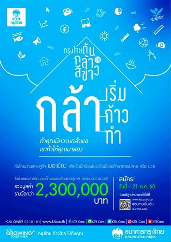 ธ.กรุงไทย ชวนเยาวชนประกวดแผนงานเศรษฐกิจพอเพียง