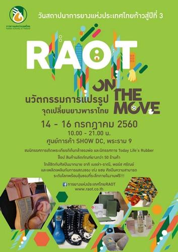 """ร่วมส่งเสริม และสร้างมูลค่าเพิ่มยางพาราไทย รับไทยแลนด์ 4.0 กับงาน """"RAOT on The Move : นวัตกรรมการแปรรูป จุดเปลี่ยนยางพาราไทย"""""""