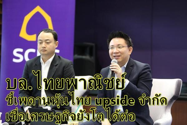 บล. ไทยพาณิชย์ ชี้เพดานหุ้นไทย upside จำกัด เชื่อเศรษฐกิจยังโตได้ต่อ