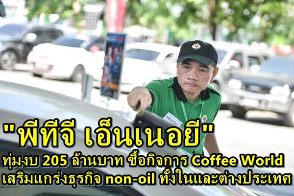 """""""พีทีจี เอ็นเนอยี"""" ทุ่มงบ 205 ล้านบาท ซื้อกิจการ Coffee World และอื่นๆ เสริมแกร่งธุรกิจ non-oil ทั้งในและต่างประเทศ"""