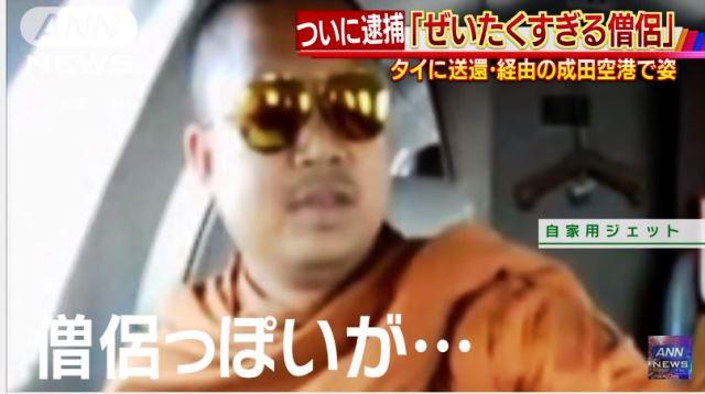 """ญี่ปุ่นยังอึ้ง """"เณรคำ""""  อลัชชีไฮโซ นี่หรือผู้ละกิเลส ?"""