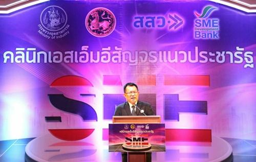 สมชาย  หาญหิรัญ  ปลัดกระทรวงอุตสาหกรรม  ฐานะประธานกองทุนพัฒนาเอสเอ็มอีตามแนวประชารัฐ ในนามประธานกรรมการ ธนาคารพัฒนาวิสาหกิจขนาดกลางและขนาดย่อมแห่งประเทศไทย (ธพว.หรือ SME Development Bank)