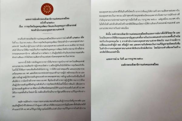 แถลงการณ์องค์กรพระสังฆาธิการแห่งคณะสงฆ์ไทย ฉบับที่ 2/2560
