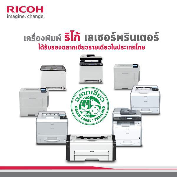 ริโก้ เจ้าแรกในประเทศไทยที่ผลิตภัณฑ์เครื่องถ่ายเอกสารได้รับฉลากเขียว