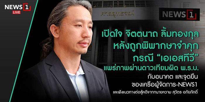 """""""จิตตนาถ ลิ้มทองกุล"""" เปิดใจในวันที่ขาข้างหนึ่งอยู่ในคุก กับอนาคตของเครือผู้จัดการ เชื่อมั่นประเทศไทยดีขึ้นด้วยพระบารมีรัชกาลที่ 10 ในไม่ช้า"""
