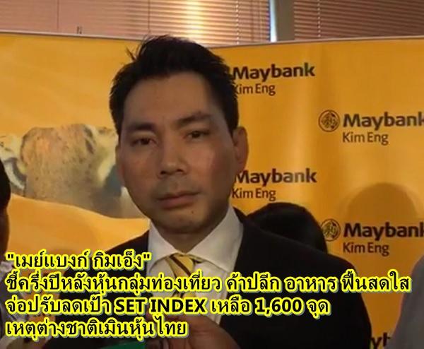 """""""เมย์แบงก์ กิมเอ็ง"""" ชี้ครึ่งปีหลังหุ้นกลุ่มท่องเที่ยว ค้าปลีก อาหาร ฟื้นสดใส จ่อปรับลดเป้า SET Index เหลือ 1,600 จุด เหตุต่างชาติเมินหุ้นไทย (ชมคลิป)"""
