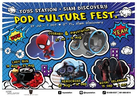 เอาใจคนรักการ์ตูนกับสารพัดของเล่นในงาน Toys Station Pop Culture Fest