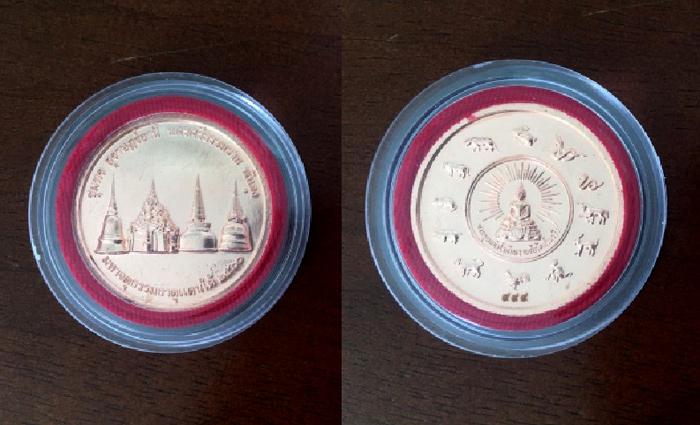 เหรียญจตุธรรมธาตุแดนใต้