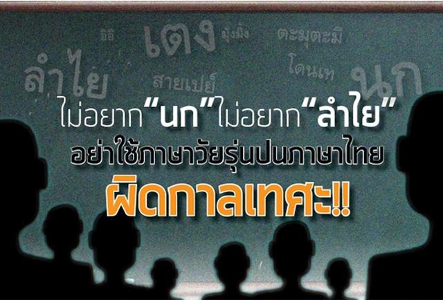 """ไม่อยาก """"นก"""" ไม่อยาก """"ลำไย"""" อย่าใช้ภาษาวัยรุ่นปนภาษาไทยผิดกาลเทศะ!!"""