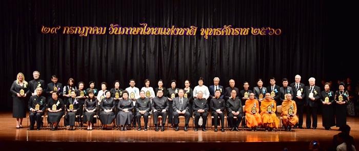 ปลุกเด็กรุ่นใหม่ อย่าอายพูดภาษาไทย