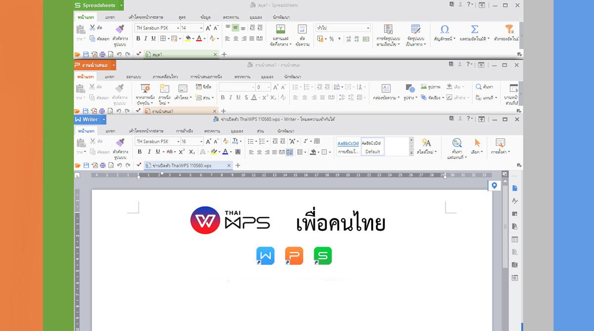 Review : Thai WPS Office ซอฟต์แวร์จัดการเอกสารเพื่อคนไทย