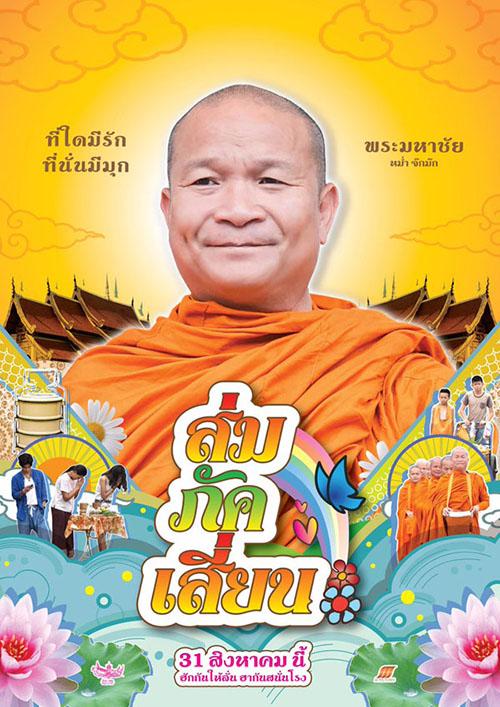 """หนัง """"หม่ำ"""" เอ้าท์ – ค่ายใบโพธิ์ร่วง หรือหนังไทยกำลังจะตาย !!??"""
