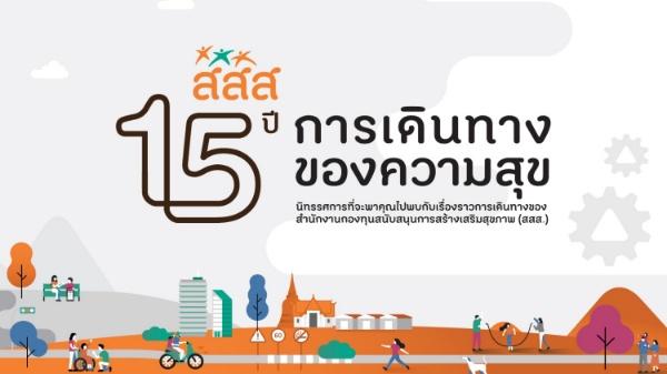 """15 ปี 15 แคมเปญ """"สสส."""" สร้างจุดเปลี่ยนสุขภาพคนไทย"""
